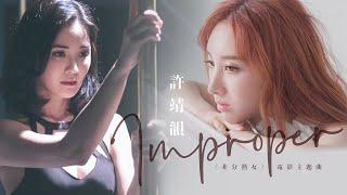 許靖韻 Angela Hui《Improper (電影《非分熟女》主題曲)》[Official MV]