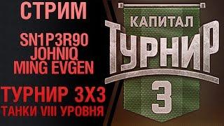 Стрим. Sn1p3r90, Johniq, Ming Evgen. Турнир 3х3. Танки VIII уровня (18+)