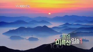 [경남100경 완전정복] 1경. 통영 미륵산 일출 1부