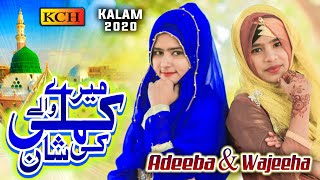 Beautiful New Naat 2021   || Mery Kamli Waly Ki Shan || Adeeba & Wajeeha