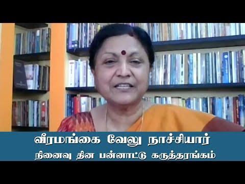 வீரமங்கை வேலு நாச்சியார் நினைவு தின பன்னாட்டு கருத்தரங்கம்