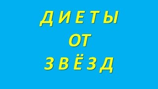 похудение - от Ксении Бородиной, певицы Валерии, телеведущей Ларисы Вербицкой, от Инны Воловичевой.