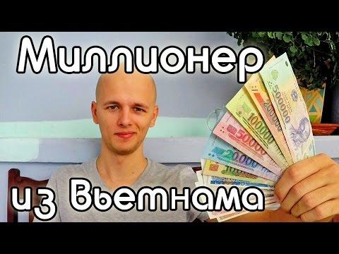 Вьетнамский донг к рублю и к доллару | Самостоятельные путешествия