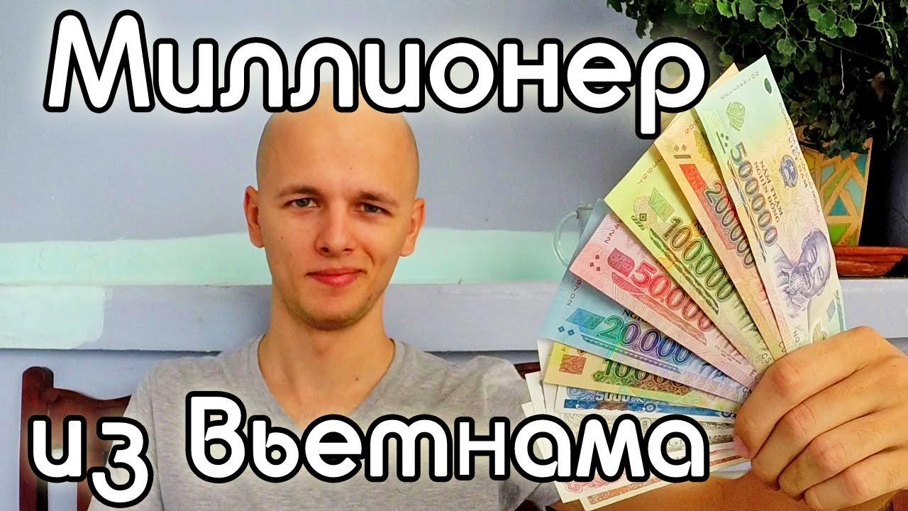 Донг к рублю forex club золото