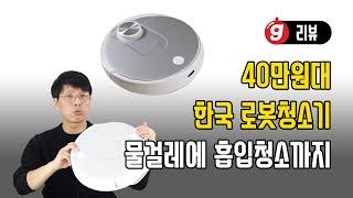 40만원대 한국 로봇청소기, 물걸레에서 흡입청소까지. …
