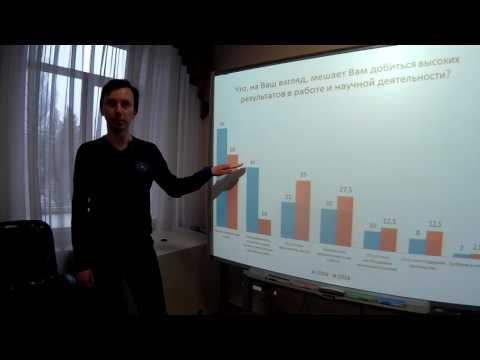 Социально-экономическое положение и мотивация молодых ученых