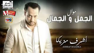 موال الجمل و الجمال / اشرف مزيكا / جاااامد اوى