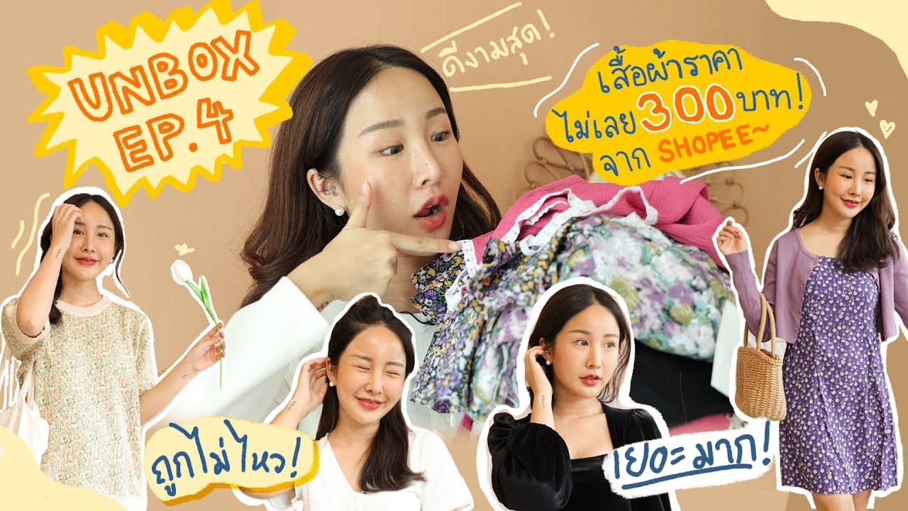 UNBOX EP.5 เสื้อผ้าแนวเกาหลีตัวละไม่เลย 300 บาท!! จาก shopee ดีไม่ไหว | Brinkkty