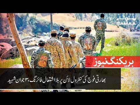 Three Pakistan Army jawans martyred in Indian firing along LOC | SAMAA TV | 15 August 2019
