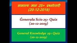 Ĝenerala Scio 25+ Quiz (20-12-2019) (esperanto)