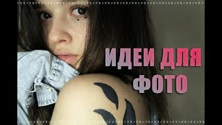 Gambar cover ИДЕИ ДЛЯ ФОТОСЕССИИ ДОМА #5