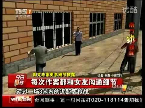 Chinese news summary of the Zhou Kehua case (his girlfriend as accomplice?)