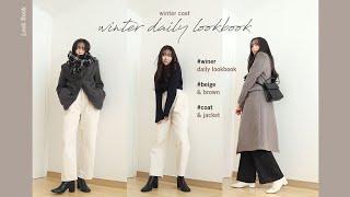 Winter Daily LoookBook | 겨울 데일…