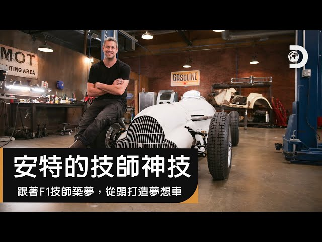 跟著F1技師築夢~從頭打造屬於自己的夢想車!《安特的技師神技》