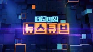 [생방송] 6면시선 뉴스큐브 / 연합뉴스TV (YonhapnewsTV)