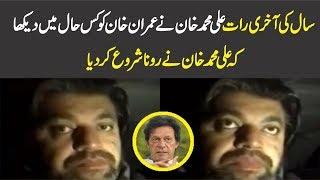 Ali Muhammad Khan Talks About Imran Khan