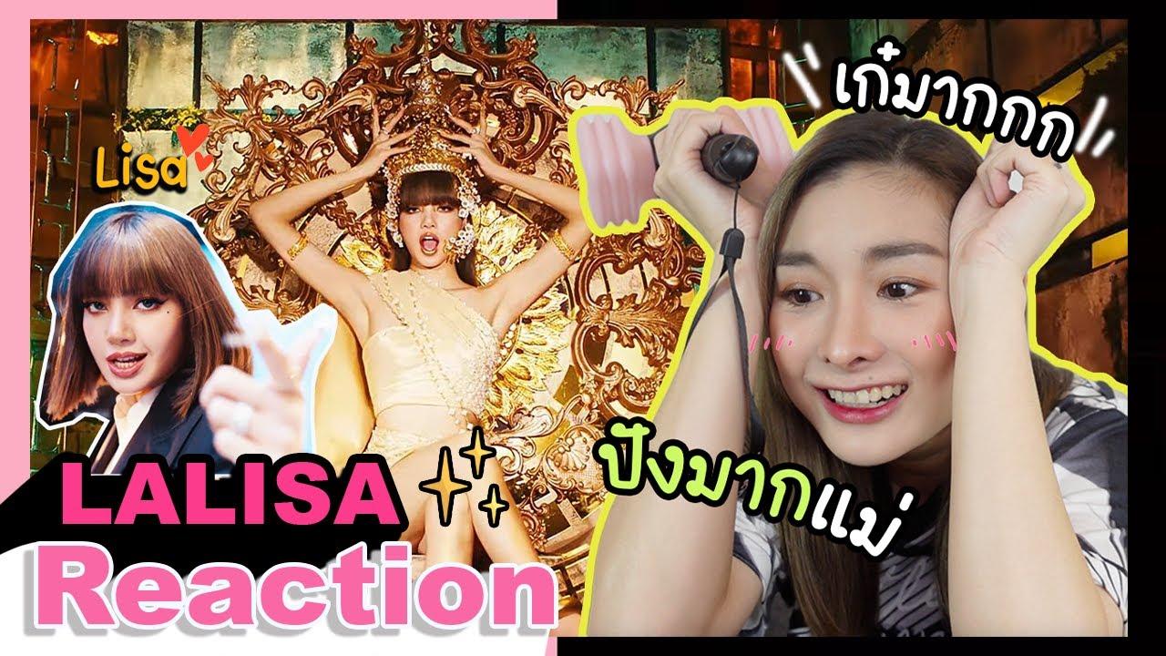 LISA - 'LALISA' M/V Reaction 🖤💖 สวยปังงง ขนลุกมากกกแม่!!! | Mod Napapat
