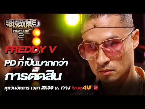 Show Me The Money Thailand 2 l PD ที่เป็นมากกว่าการตัดสินผู้เข้าแข่งขัน | Highlight [SMTMTH2] True4U