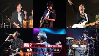 超犀利趴6 LIVE SESSION - 王識賢 x 五月天 [ 勇敢 ] LIVE版 - 三立「甘味人生」主題曲