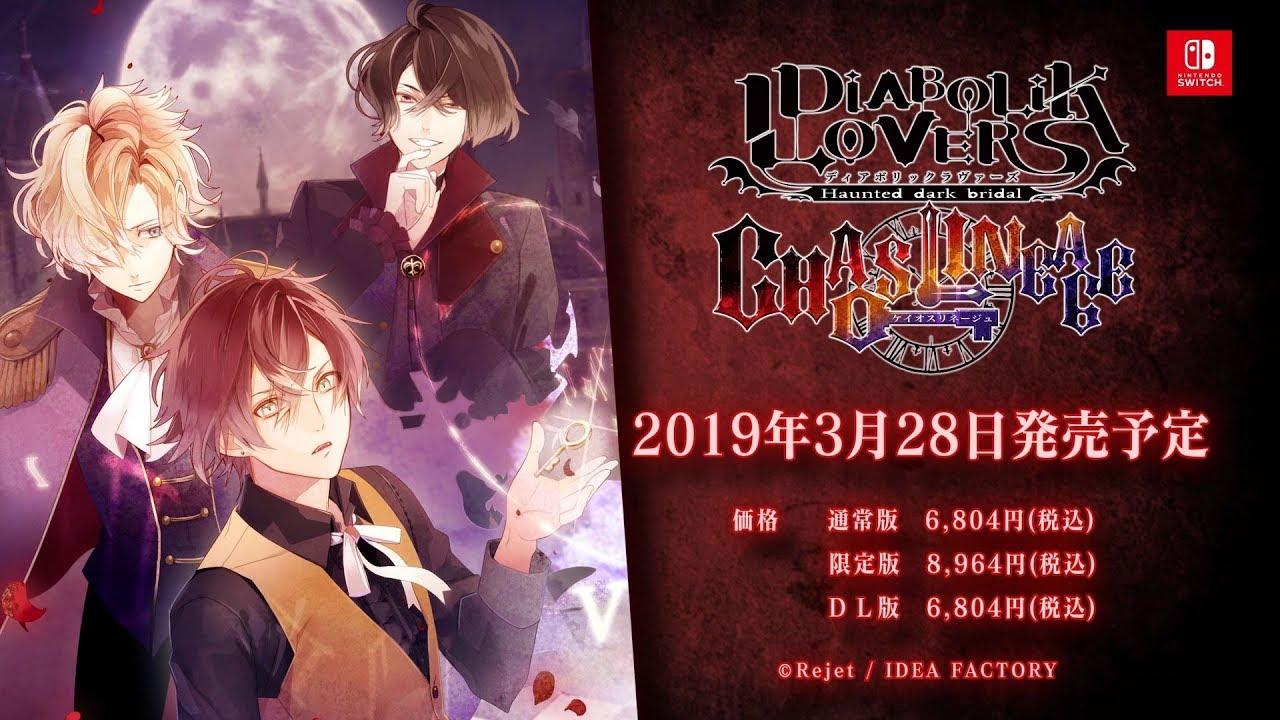 Diabolik Lovers Chaos Lineage スペシャル
