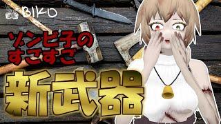 待望のあの武器が!?ゾンビ子のすごすご新武器紹介!!