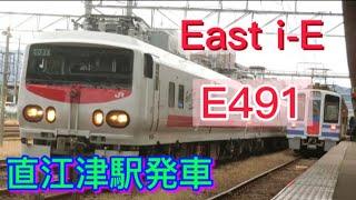 【East i-E】E491系 直江津駅 発車
