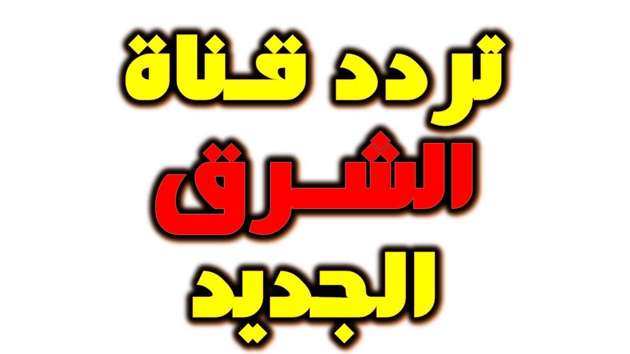 تردد قناة الشرق علي نايلسات 2020