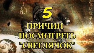 """5 ПРИЧИН ПОСМОТРЕТЬ """"СВЕТЛЯЧОК"""""""
