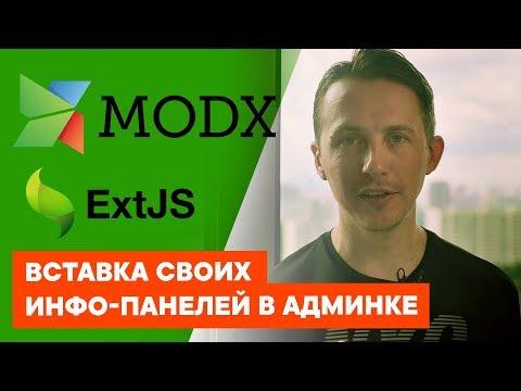 Как добавить инфо-панели в Modx админке