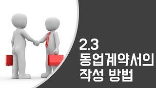 2.3 [동업] 동업계약서의 작성 방법