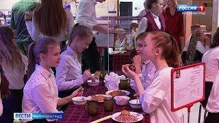 в Калининграде озвучили, сколько будет стоить бесплатное питание для всех младшеклассников региона