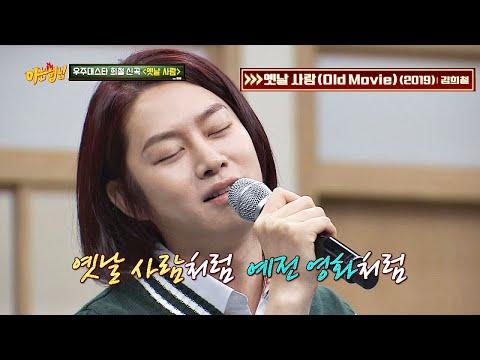 ♡우주스타♡ 김희철(kim Hee Chul)의 깜짝 신곡 ′옛날 사람(OlD Movie)′♪ 아는 형님(Knowing Bros) 178회