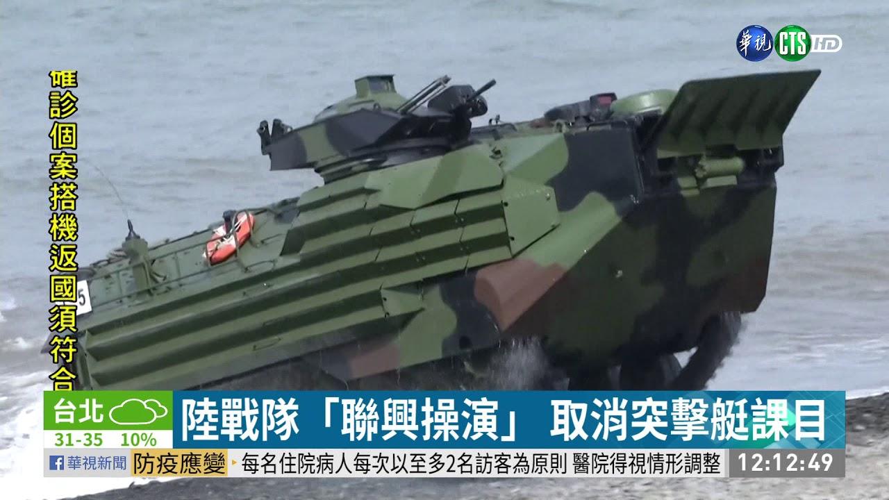 美軍售兩棲突擊車 傳2輛本週抵臺 | 華視新聞 20200709 - YouTube