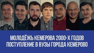 Молодежь Кемерова 00-х / ВУЗы города Кемерово / 1 серия