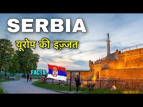 SERBIA FACTS IN HINDI || सबको देखना चाहिए || SERBIA LIFESTYLE AND INFORMATION HINDI