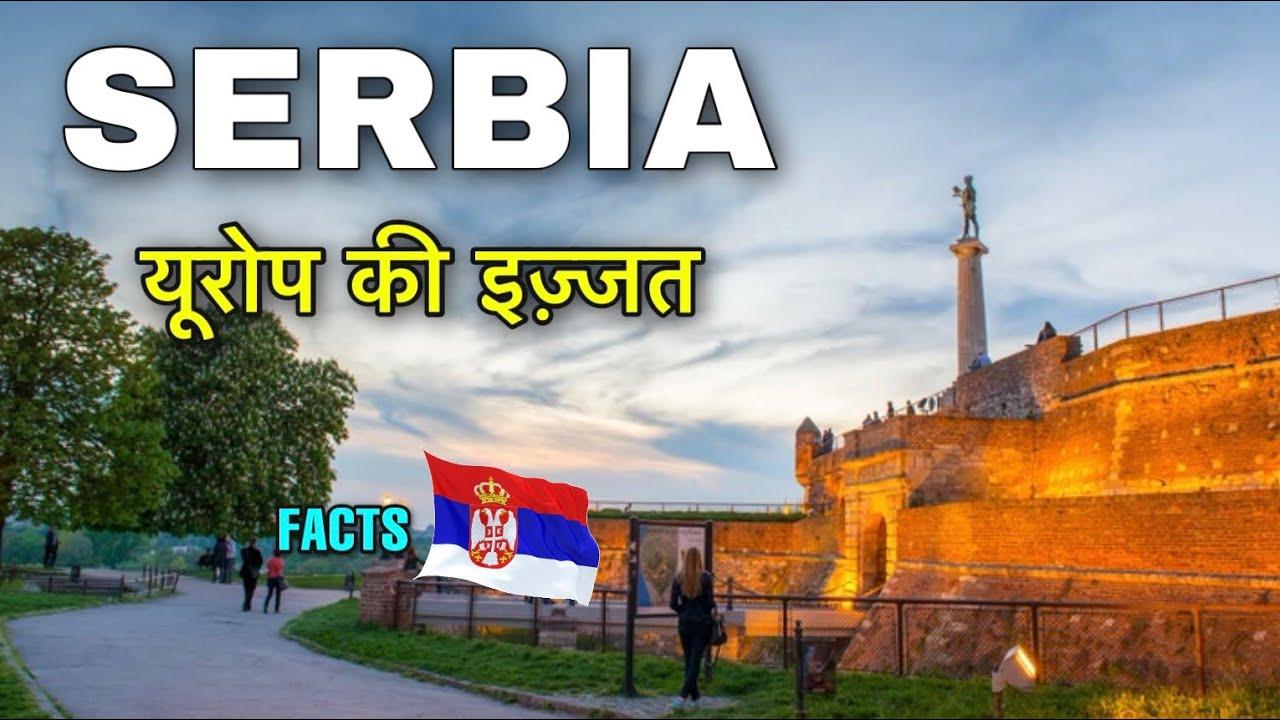 Download SERBIA FACTS IN HINDI    सबको देखना चाहिए    SERBIA LIFESTYLE AND INFORMATION HINDI