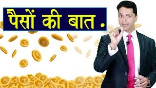 पैसो की  बात  Mutual Funds & Share Market Investment