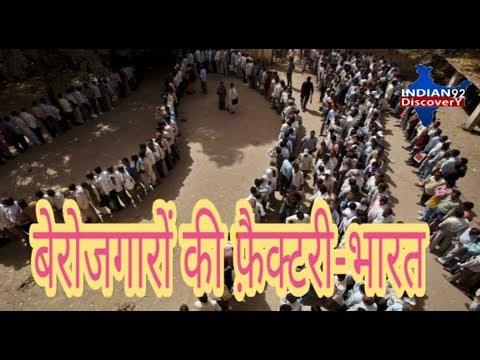 बेरोजगारों की फ़ैक्टरी:भारत - Factory of unemployed - India