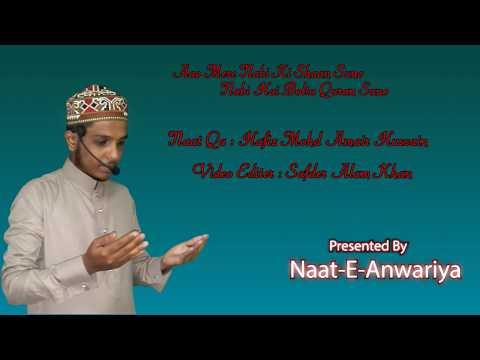 Aao Mere Nabi Ki Shan Suno Naat lyrics By Hafiz Mohd Amair Hussain
