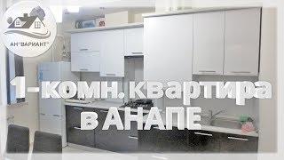 Купить квартиру в Анапе в центре на улице Крымской