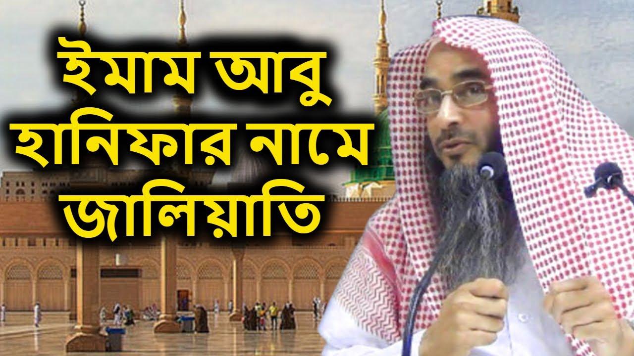 ইমাম আবু হানিফার নামে জালিয়াতি | Imam Abu Hanifar Name Jaliyati | Shaikh Motiur Rahman Madani