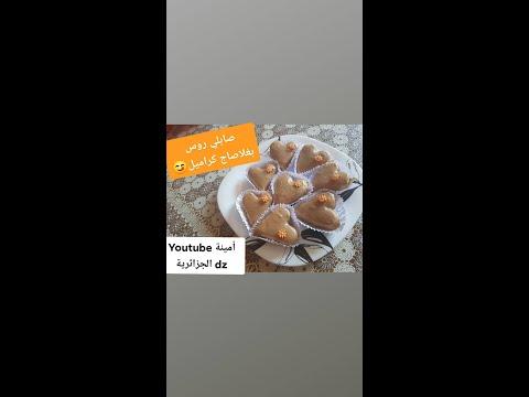 جديد حلويات عيد الفطر 2020 صابلي روس بذوق مختلف بغلاصاج كراميل بنة ولا أروع يذوب فالفم