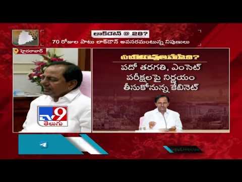 Telangana Cabinet meeting today : లాక్ డౌన్ @ 28 ? - TV9