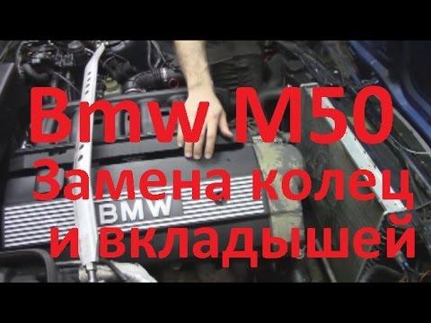 Ремонт двигателя М50 Замена колец и вкладышей