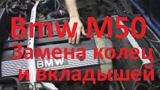 Ремонт двигателя М50 Замена колец и вкладышей(, 2015-09-08T14:44:03.000Z)