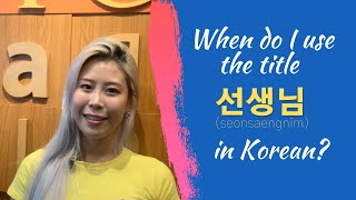 When Do I Use The Title 선생님 (seonsaengnim) In Korean?