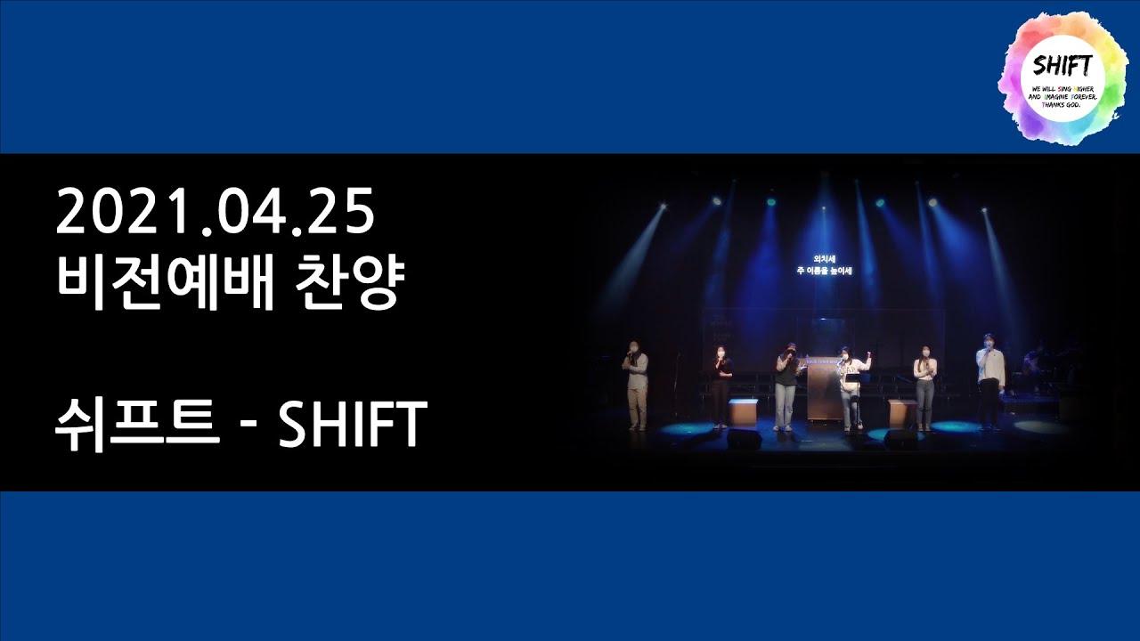 210425 비전예배찬양 - Shift