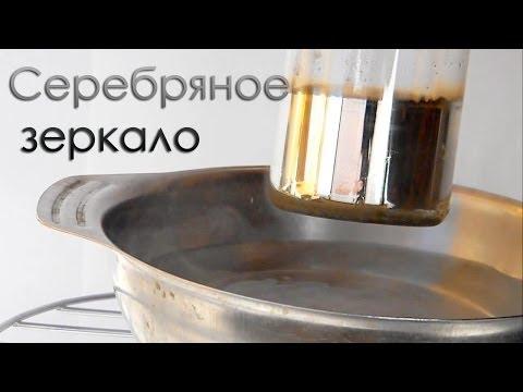 Получение серебра - реакция серебряного зеркала! (химия)