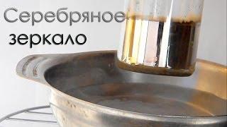 Получение серебра - реакция серебряного зеркала! (химия)(В этом видео я покажу вам очень интересную реакцию, которая называется реакция серебряного зеркала. Этот..., 2014-05-02T17:35:07.000Z)