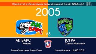 Ак Барс - Югра. 2005 г.р. 16.05.2021